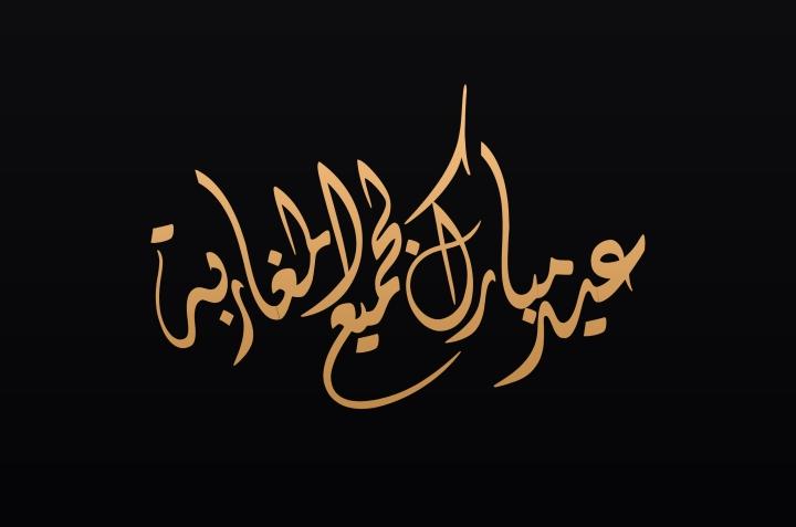 Eid Mubarak from Maroc In Style